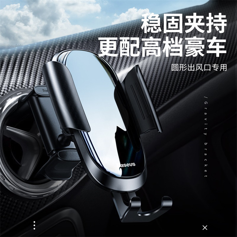 BASEUS Beisi future gravity car round bracket is suitable for round air outlet car mobile phone navi