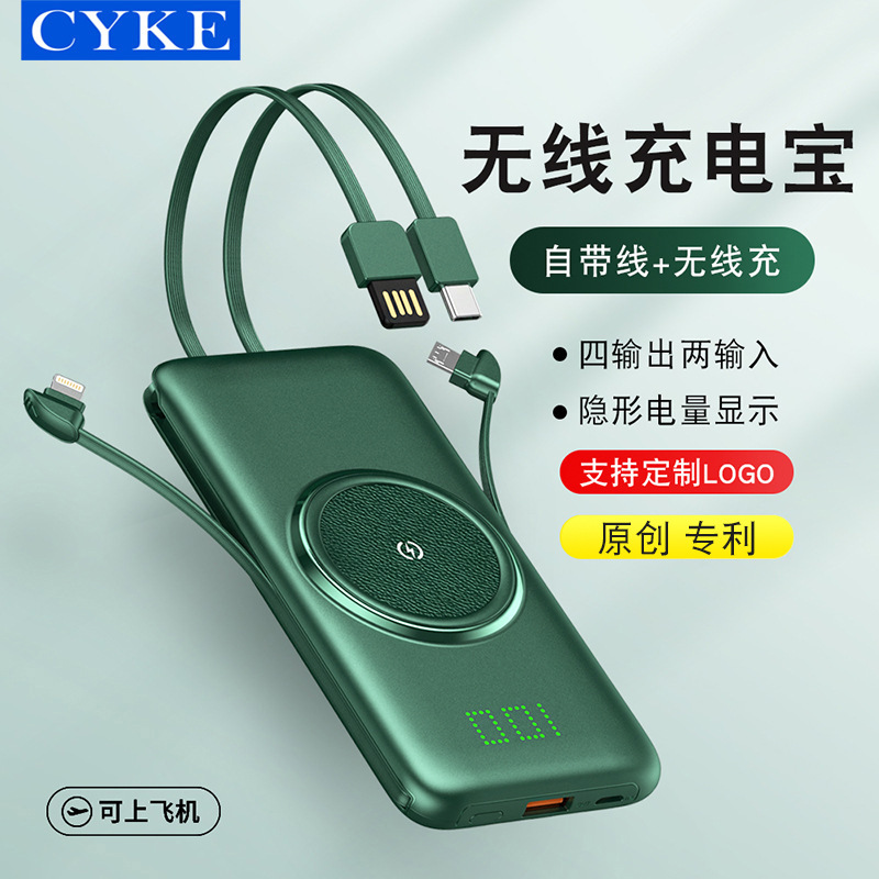 CYKE wireless power bank 20000 Ma mobile power supply large capacity outdoor cable customization