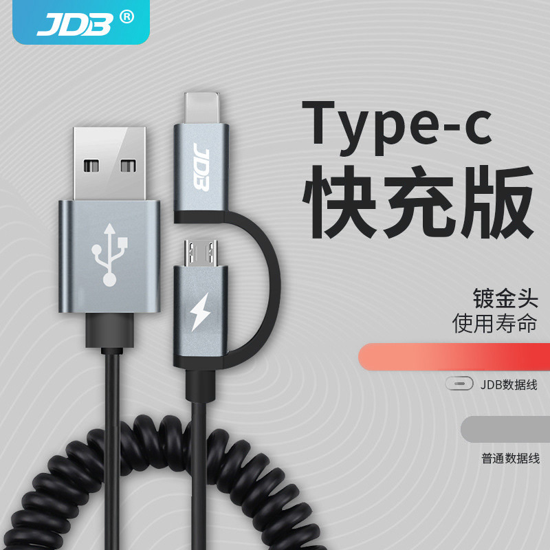 JIDIANBAO Android mobile data cable quick charging cable qc3.0 / 2.0 two in one micro / type-C quick