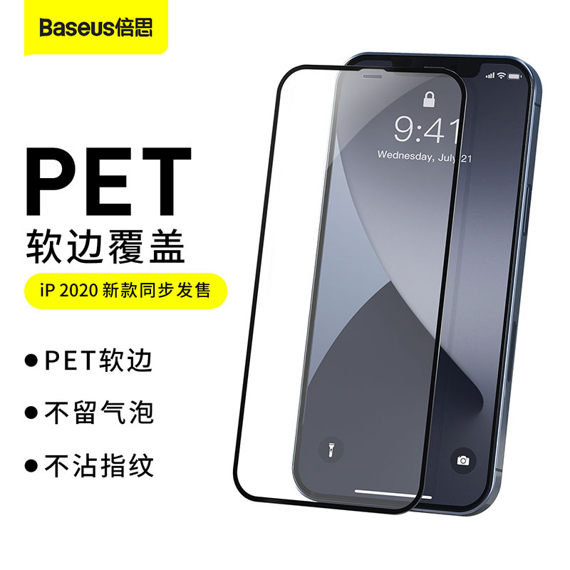 BASEUS Beisi 0.23 edge free full screen curved surface toughened film is suitable for Apple 12pro an