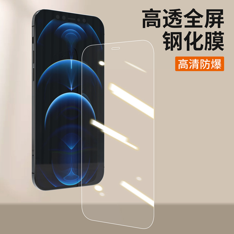 DFIFAN Suitable for iPhone 12 toughened glass film full screen HD no white edge film Apple mobile ph