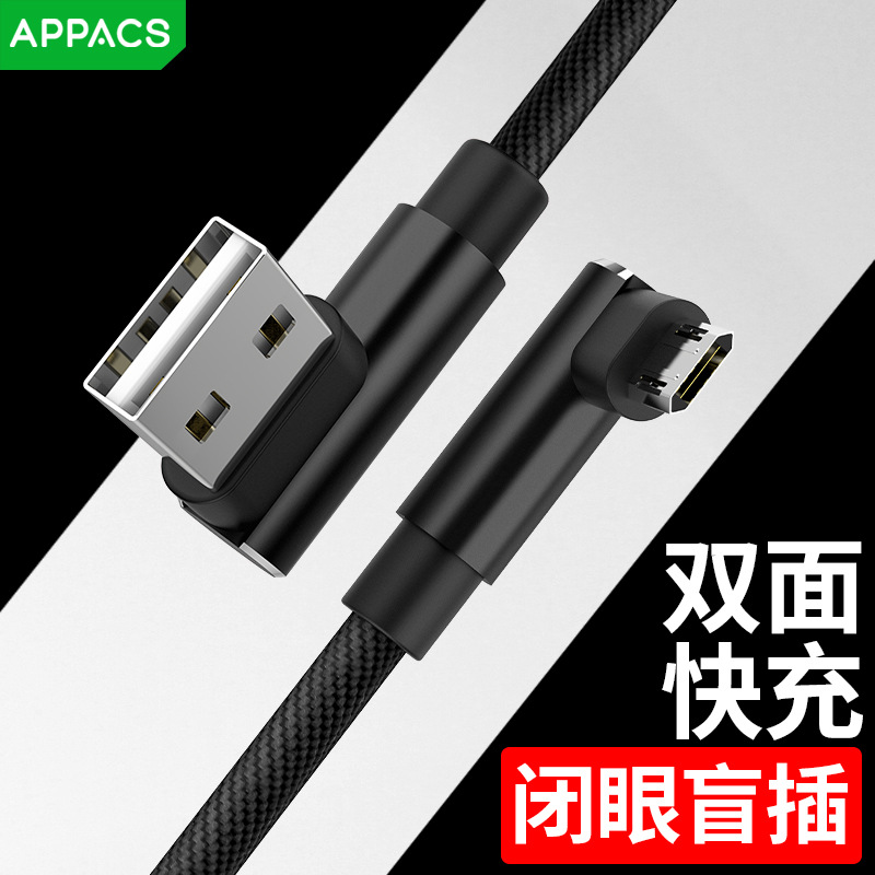 APPACS Double elbows for Apple data cable Nylon Braided Android charging cable mobile phone micro US