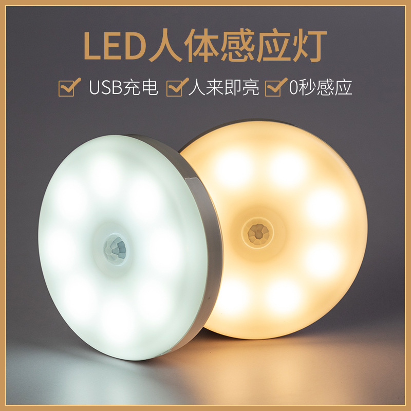 HONGBO led night light human body intelligent induction charging dormitory night USB wardrobe cabine