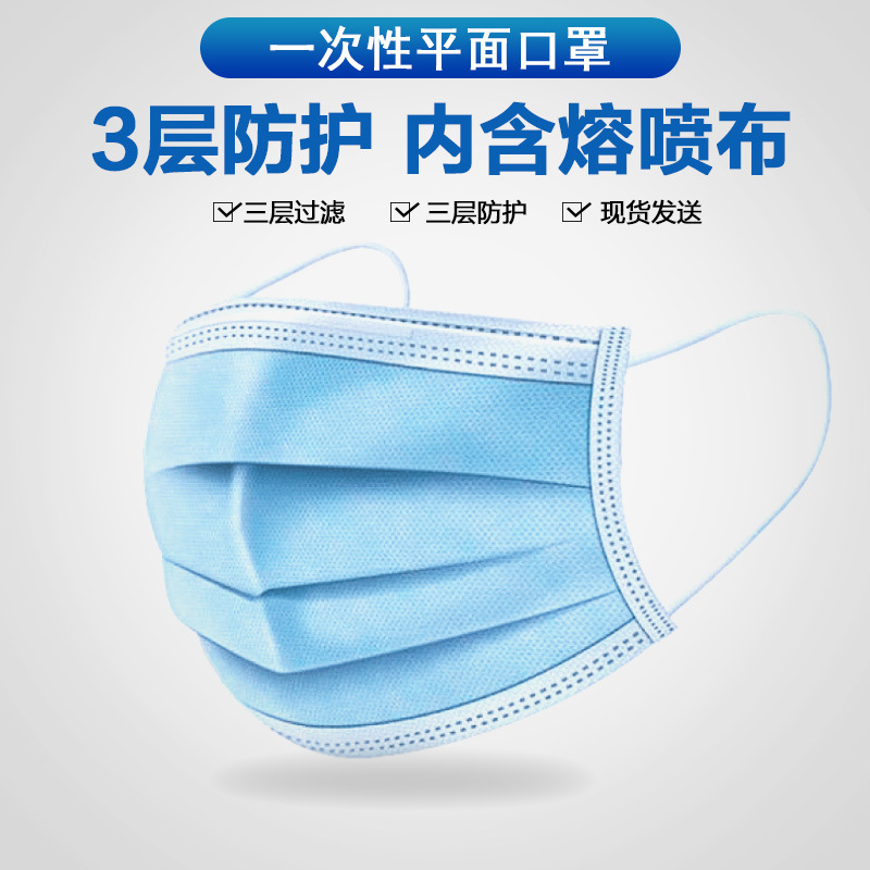 Disposable masks for civilian use 50 pcs three-layer ordinary protective masks wholesale with meltbl