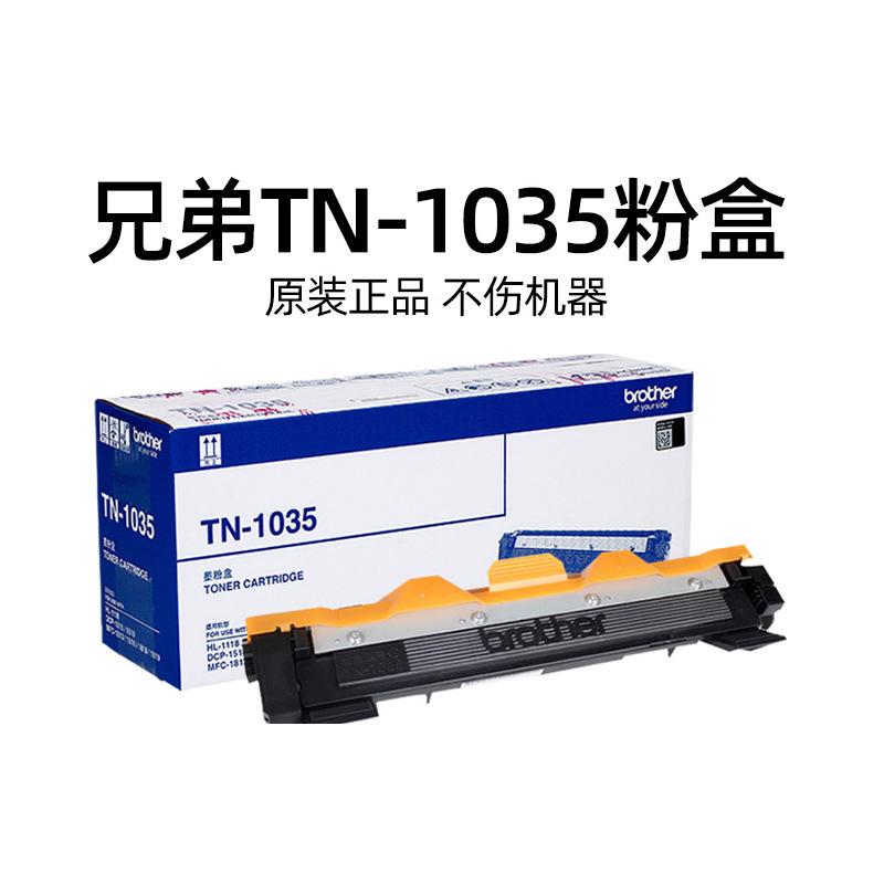 Brother original tn-1035 cartridge dcp-1519 1608 1618w