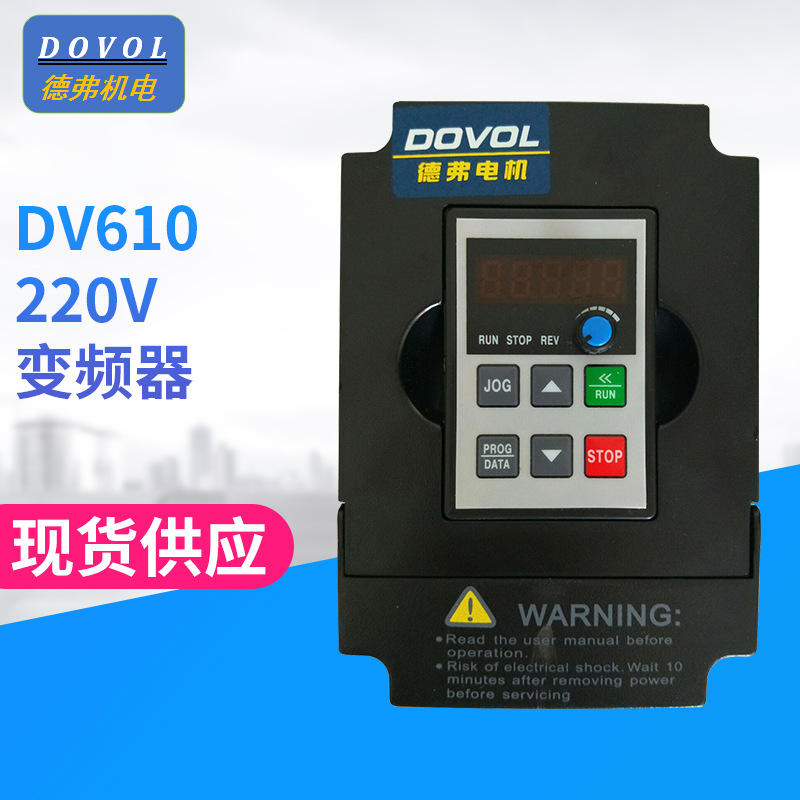 Vector frequency converter DV610 0.5KW 220V frequency converter, high-performance micro-processing A
