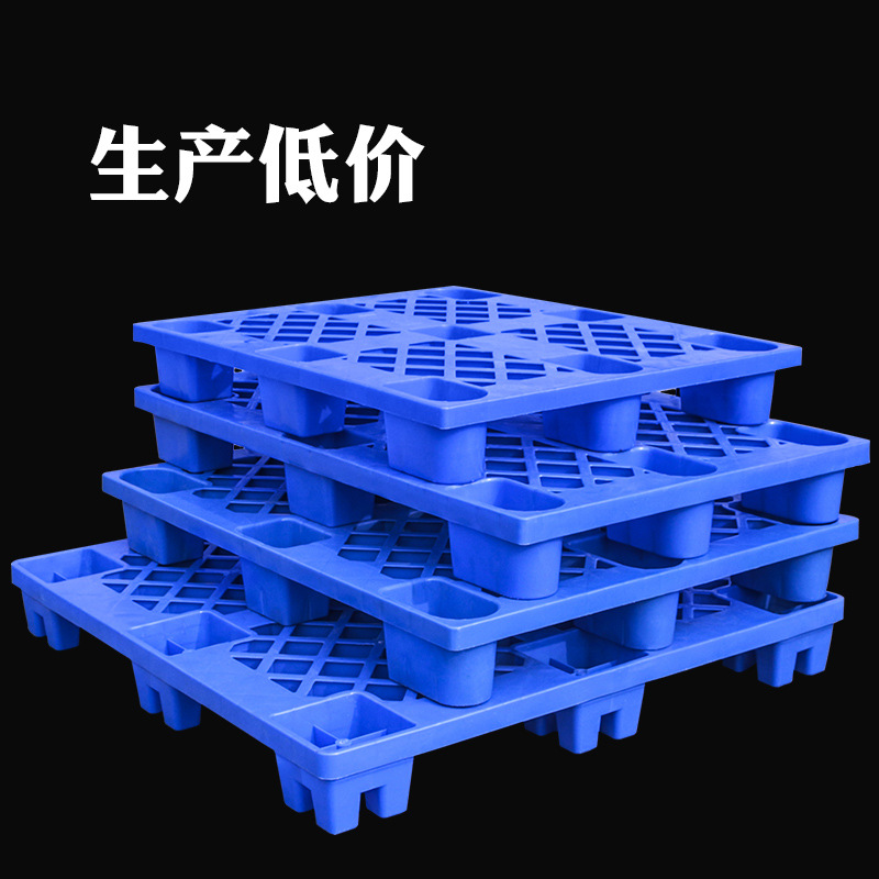 New material thickened grid nine-foot plastic pallet forklift pallet warehouse plastic pallet logist