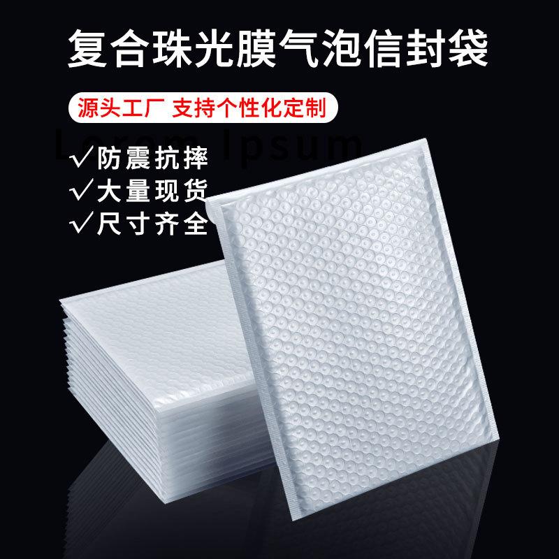 White waterproof and shockproof pearl film bubble bag envelope bag White bubble envelope courier bag