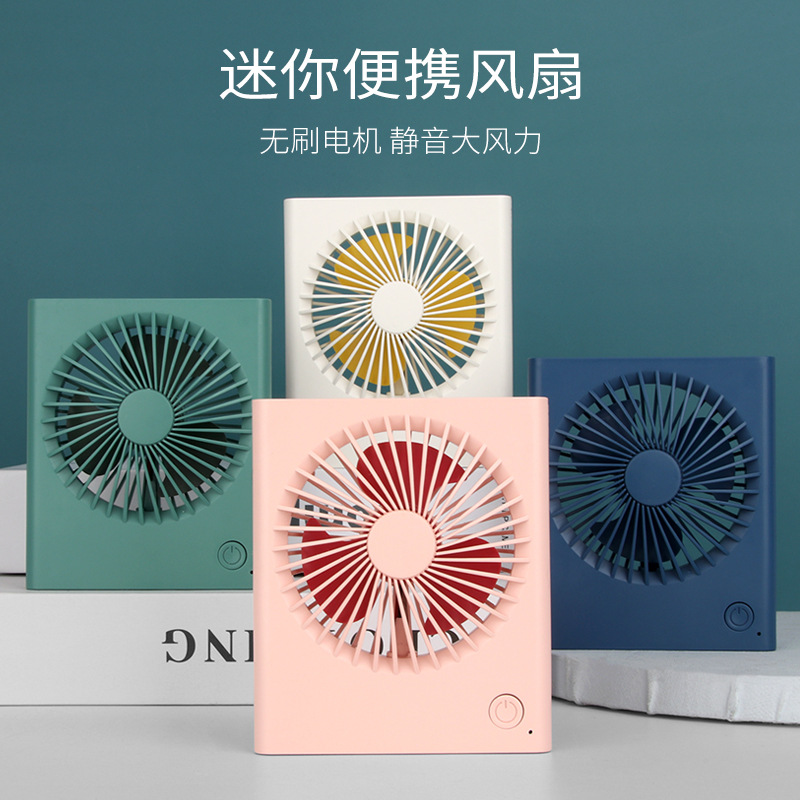 USB desktop fan 2020 new rechargeable small fan summer mini multifunctional desktop fan
