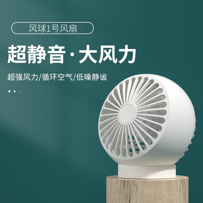 2021 new USB mini fan summer portable creative fan