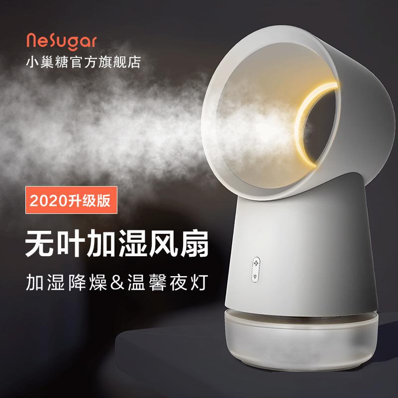NeSugar Xiaochaotang Creative Desktop Leafless Fan Usb Desktop Fan Office Spray Fan