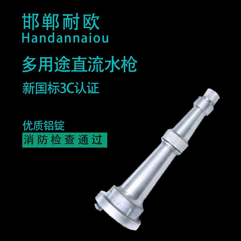 YINGLONG Fire water gun, fire hydrant, matching water gun, fire fighting equipment, fire hose water