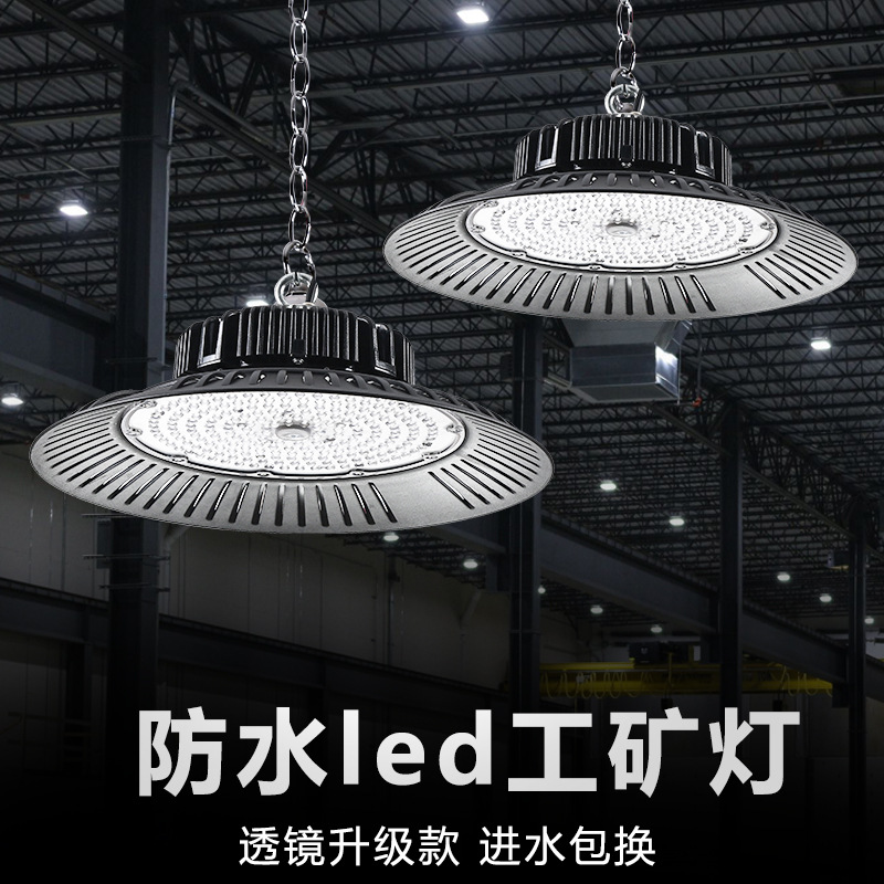 LEIZHOU LED high bay light UFO flying saucer light workshop warehouse gymnasium ceiling waterproof c