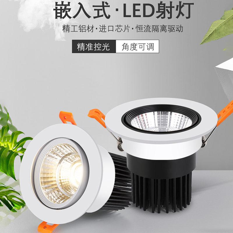Embedded ceiling spotlight led downlight shopping mall ceiling barrel light cob light adjustable ang