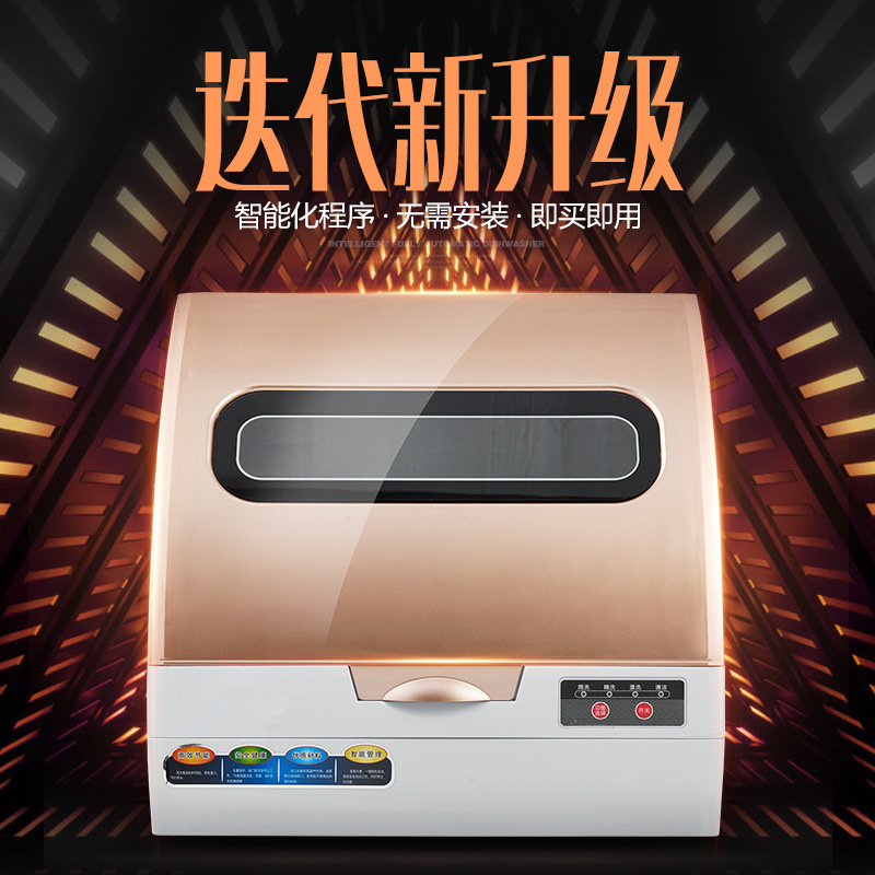 Desktop Disinfecting Dishwasher Sterilization Household Intelligent Free Installation Fully Automati