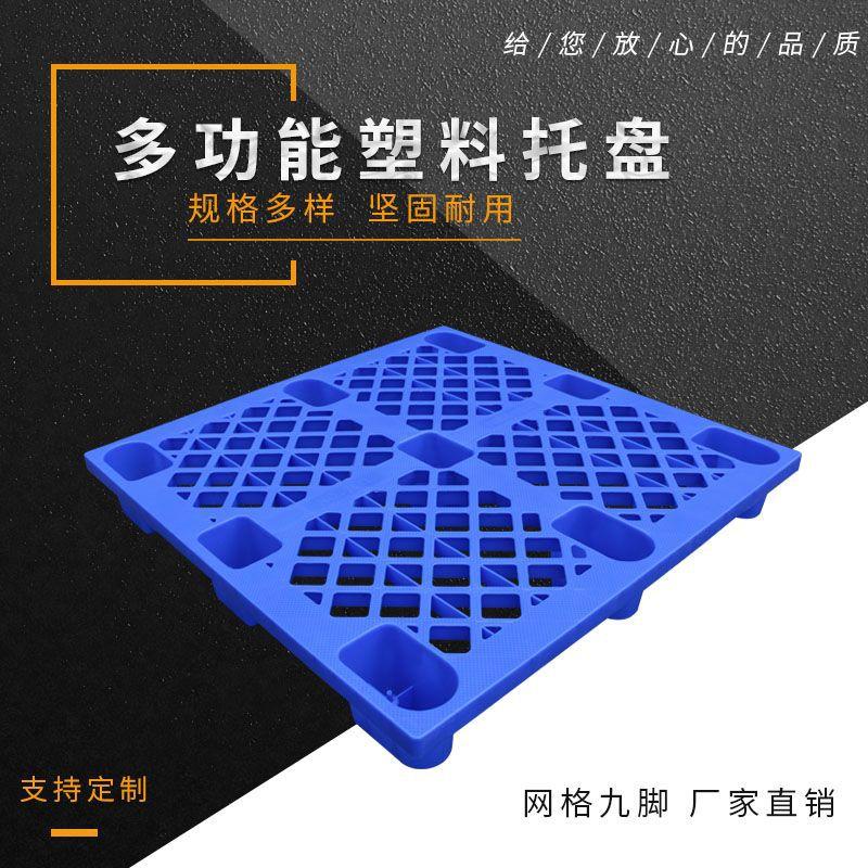 XUANSHENG 1208 grid nine-foot warehouse moisture-proof pad forklift forklift shovel shelf pallet pal