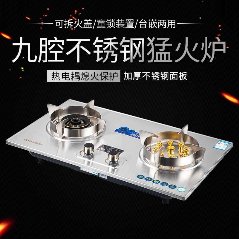 Nine-cavity gas stove fierce fire stove household natural gas liquefied gas stove thickened stainles