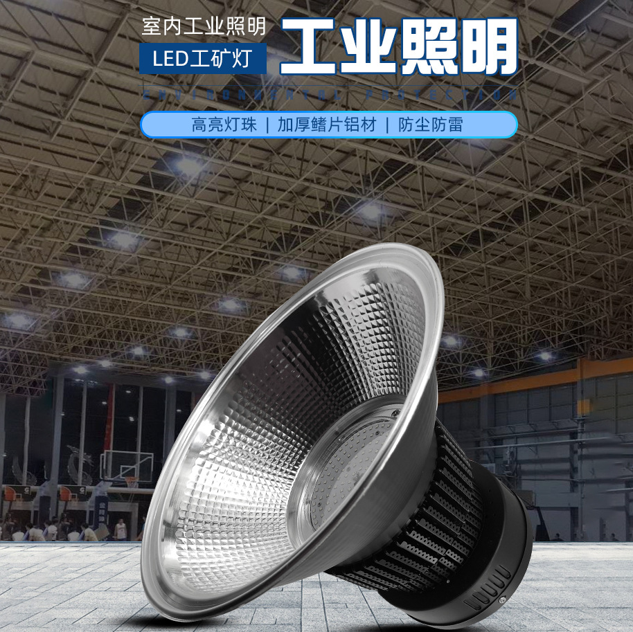 LED high bay light 100W 150W 200W high bay light warehouse workshop factory supermarket greenhouse c