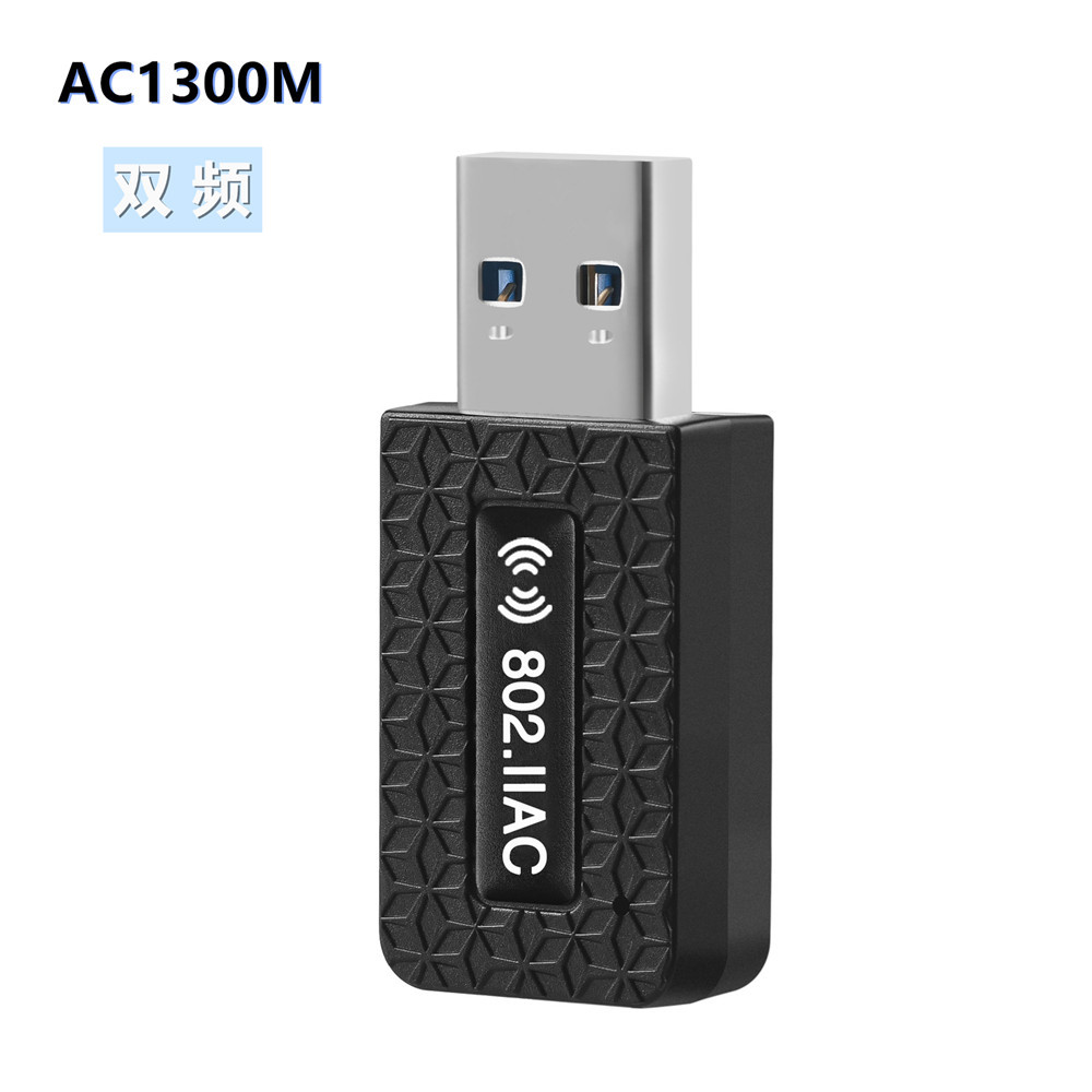 Ac1300m dual band 2.4g/5.8g wireless network card USB3.0 Gigabit WiFi receiver / transmitter network