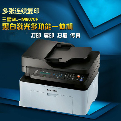 Samsung m2070f black and white laser multifunction printing copy scanning fax all-in-one office Sams