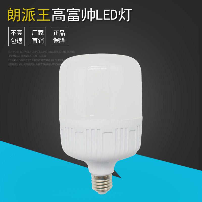LANGPAIWANG LED bulb lamp led tri-proof lamp energy saving lamp Gao Fushuai bulb lamp indoor lightin
