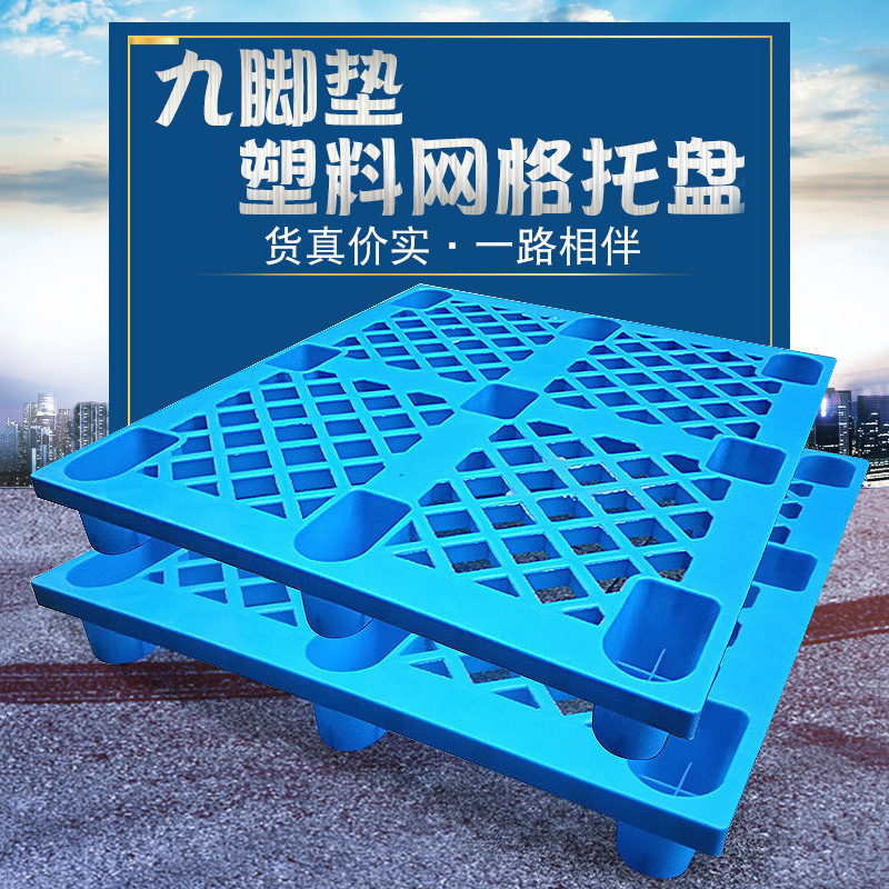 HUABIAO Logistics warehousing forklift pallet warehouse goods moisture-proof pallet thickened nine-f