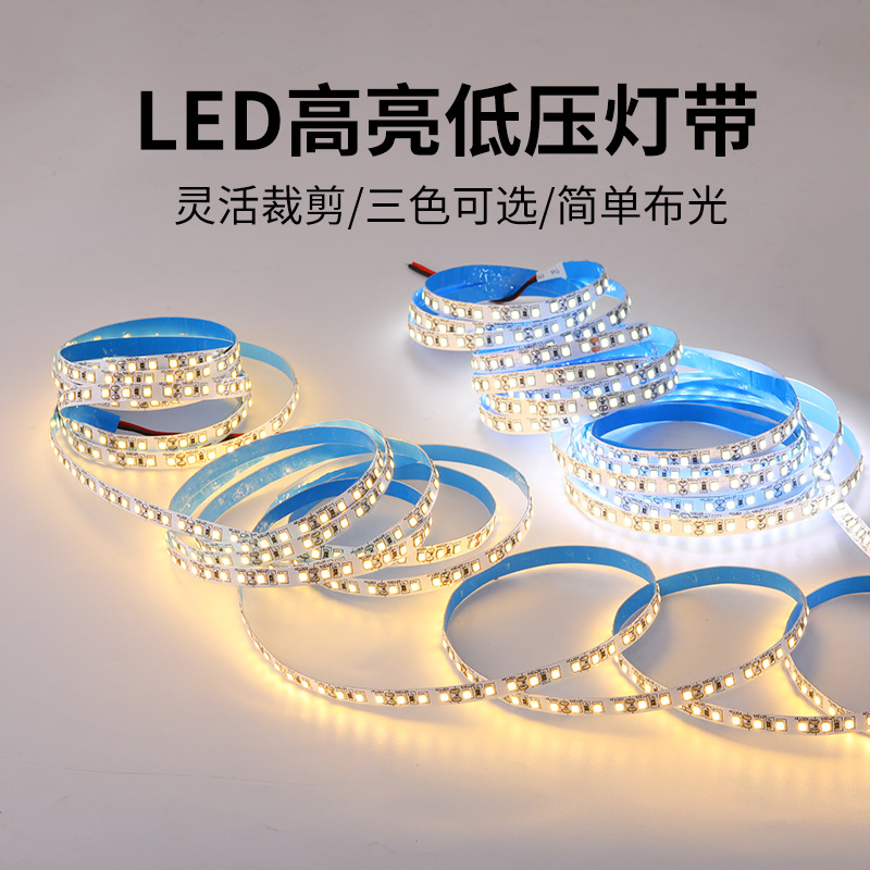 YIMENG led lights with indoor home improvement counter color low-voltage high-brightness magic light