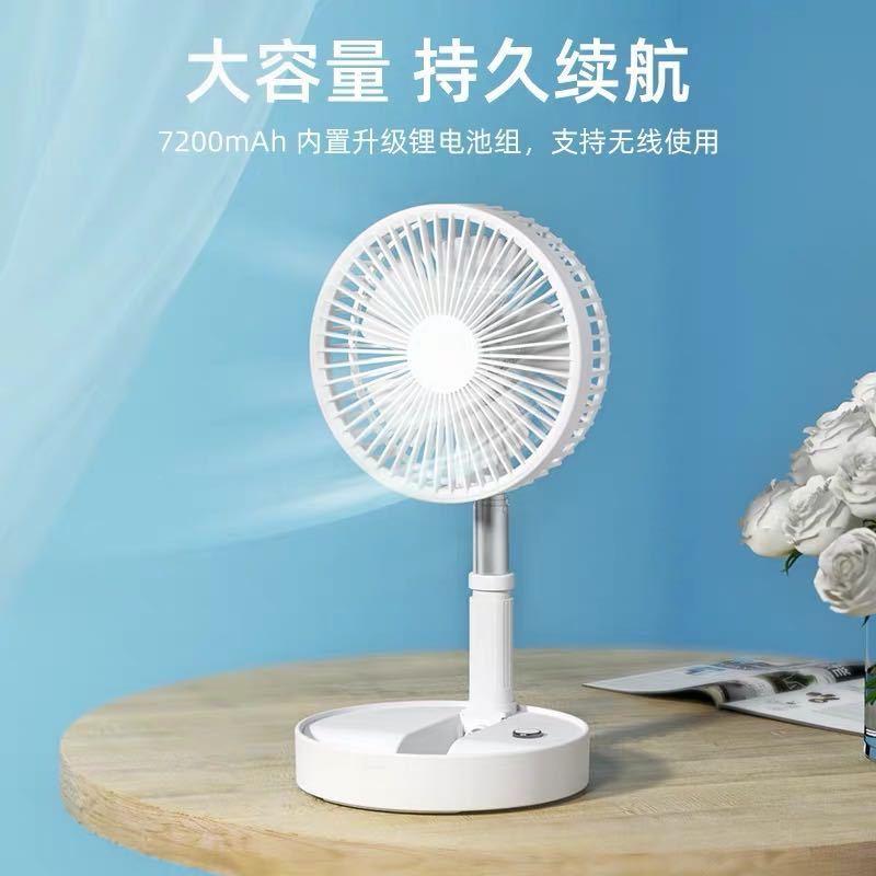 Desktop telescopic folding small fan household desktop outdoor ultra-quiet portable fan USB floor p9
