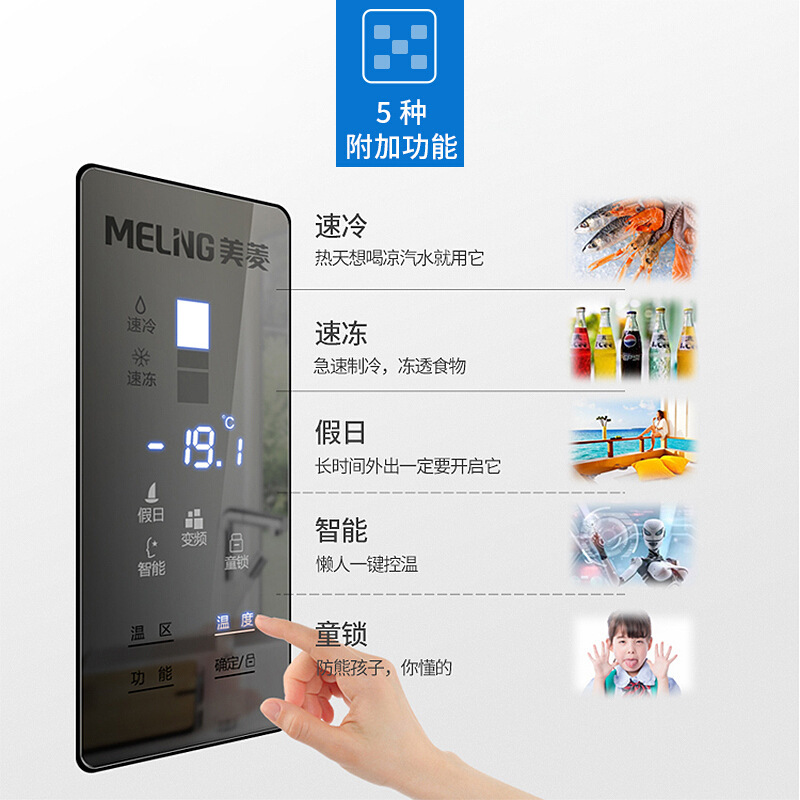 Meiling first-class energy efficiency three-door refrigerator air-cooled frost-free household antiba