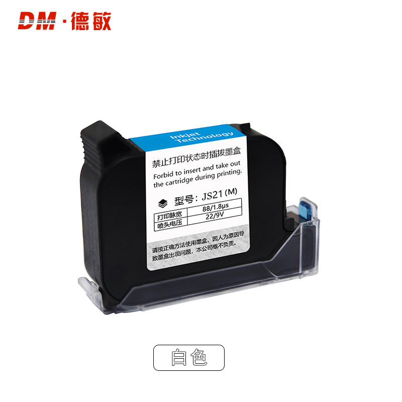 DM JS21 handhold automatic inkjet printer imported white quick dry ink cartridge, strong adhesion, s