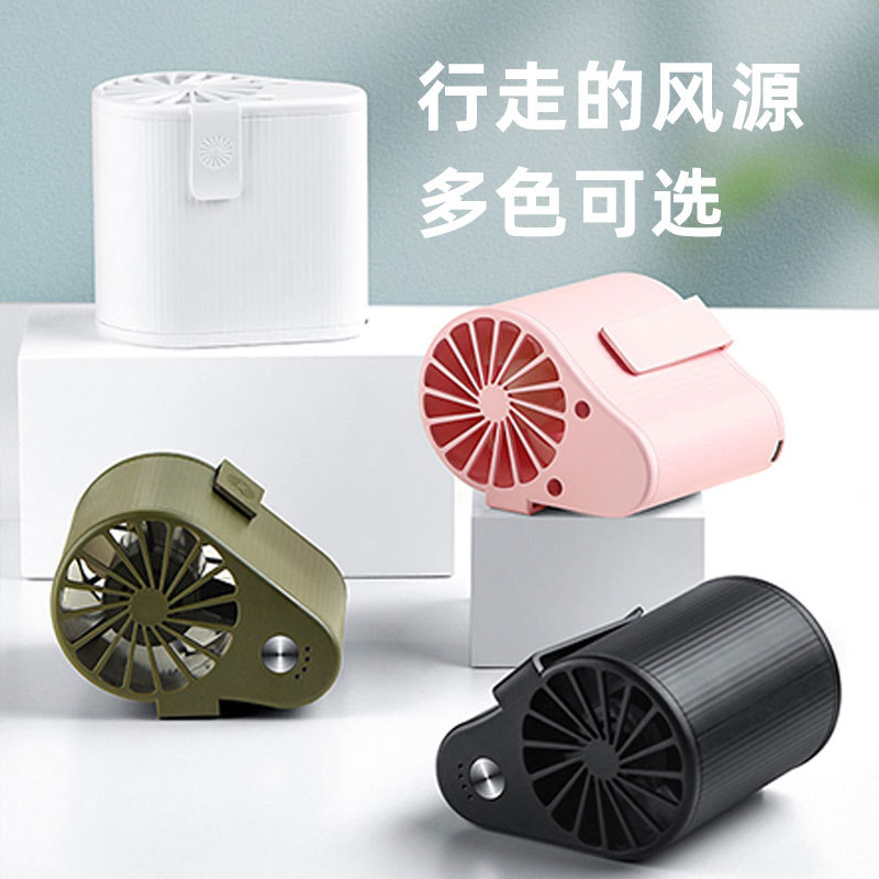 Creative waist mini USB charging small fan three-speed adjustment takeaway brother summer practical