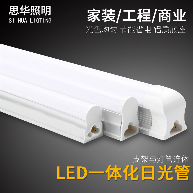 Integrated t5LED tube 18W fluorescent lamp t5 integrated bracket lamp 1.2m 8w16wled fluorescent tube