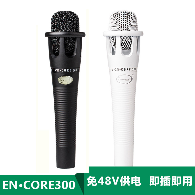 Ultrasonic E300 handheld condenser microphone anchor shouting microphone singing microphone computer
