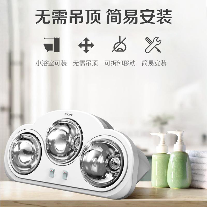 MICOE Four Seasons Mu (MICOE) wall-mounted lamp warm bath heater portable wall-mounted lamp warmer w