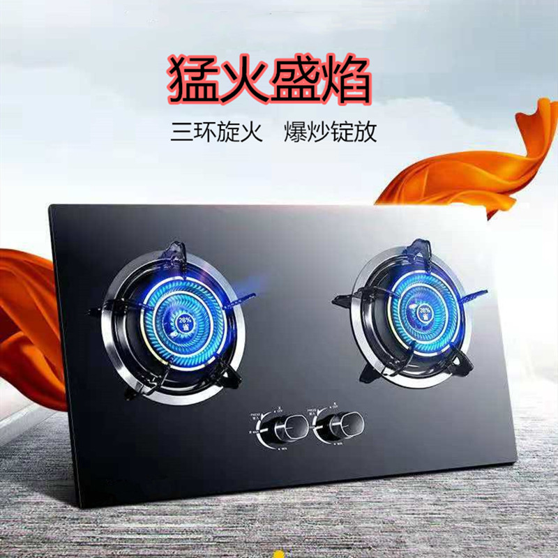 Gas stove double stove desktop embedded dual purpose natural gas stove kitchen appliances