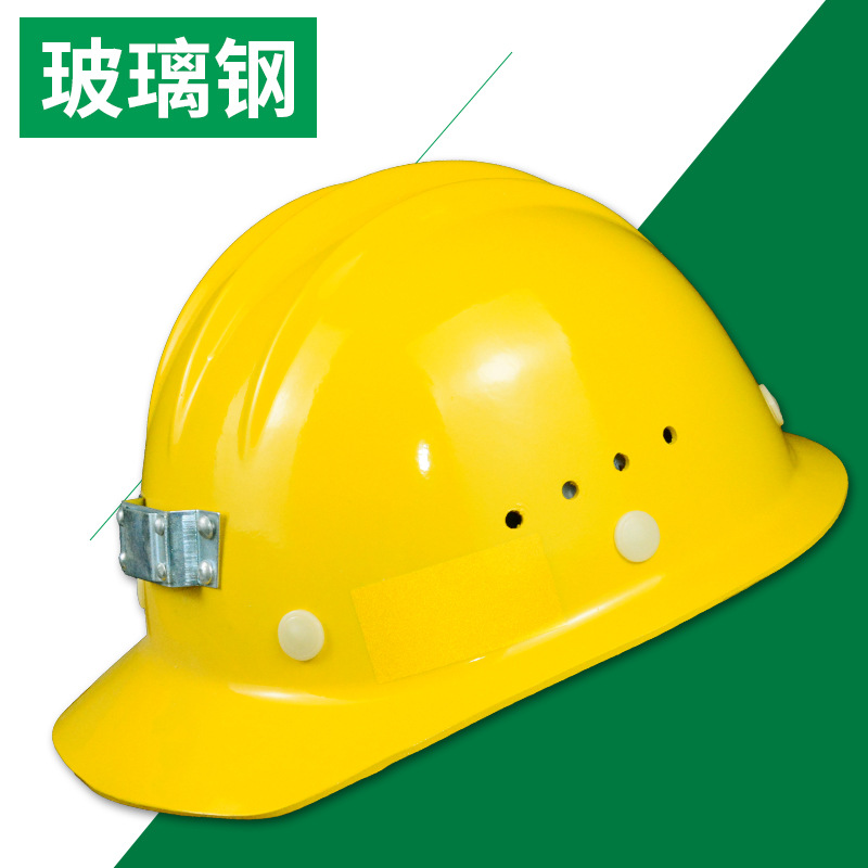Hengfu three tendons anti-smashing helmet construction site workers glass fiber reinforced plastic b