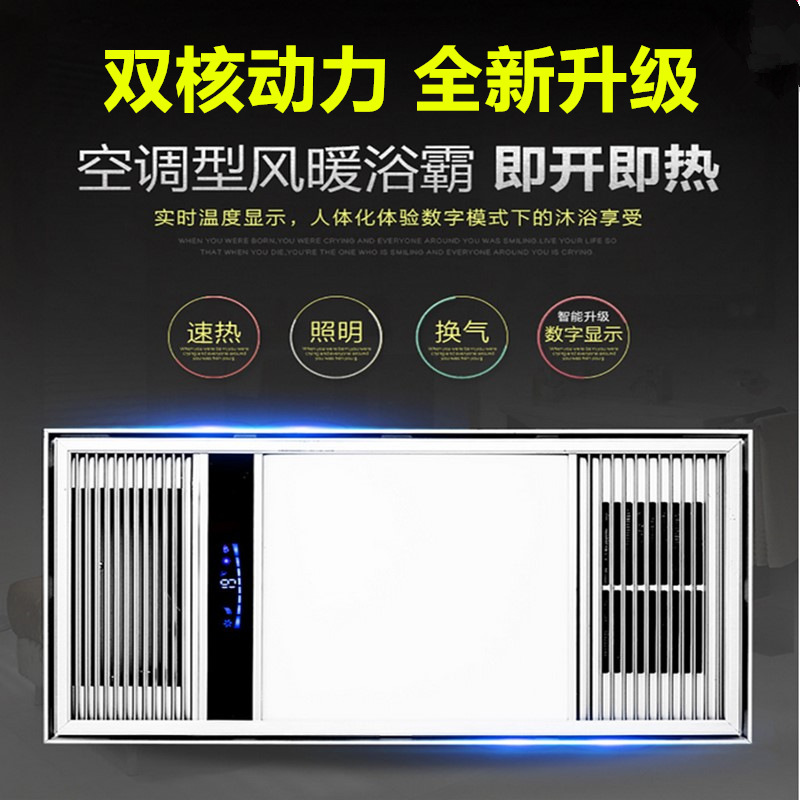 Ceiling Yuba led light ultra-thin 8CM heating and ventilation integrated bathroom five in one bathro