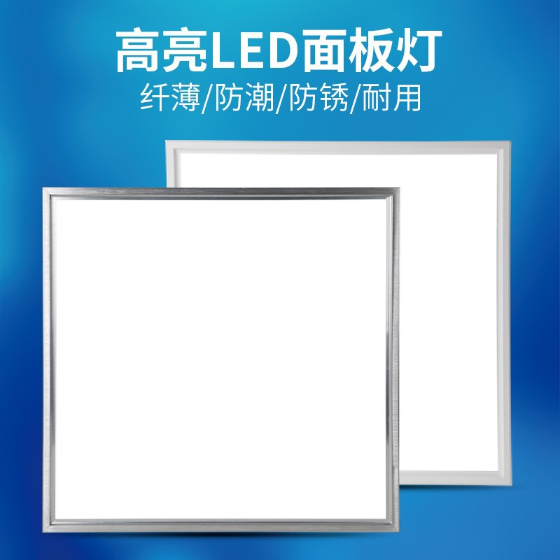 LED panel light direct light flat panel light project office integrated ceiling kitchen and bathroom