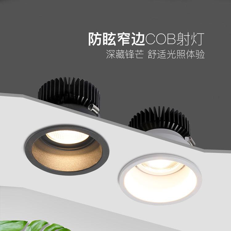 Led ceiling light embedded round deep anti-glare narrow frame spotlight cob hotel wall washing witho