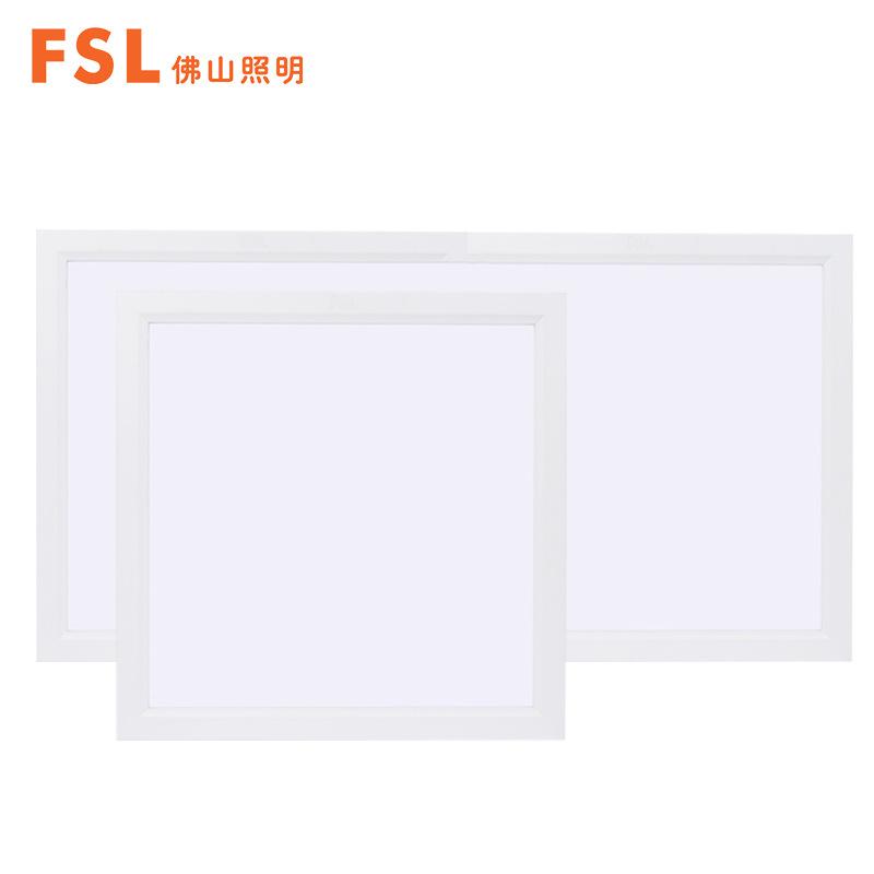 FSL Foshan Lighting LED Panel Light 600*600 Embedded Integrated Ceiling Panel Light 300*300/600