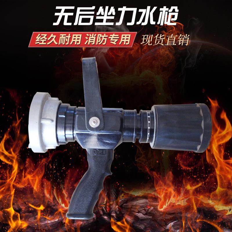 LONGHU Recoilless fire water gun British fire water gun Adjustable fire fighting equipment Multifunc