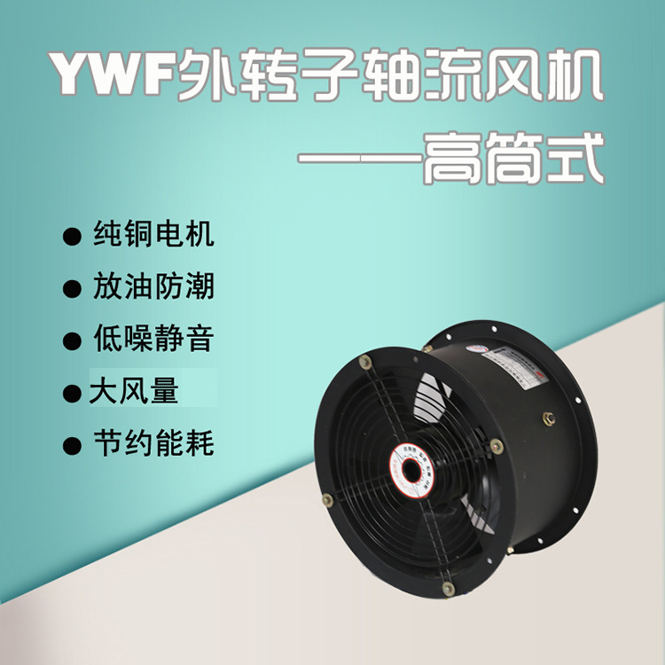 Shanghai Jingjingfeng Outer Rotor Axial Fan Oil Draining Moisture-proof Silent Fan