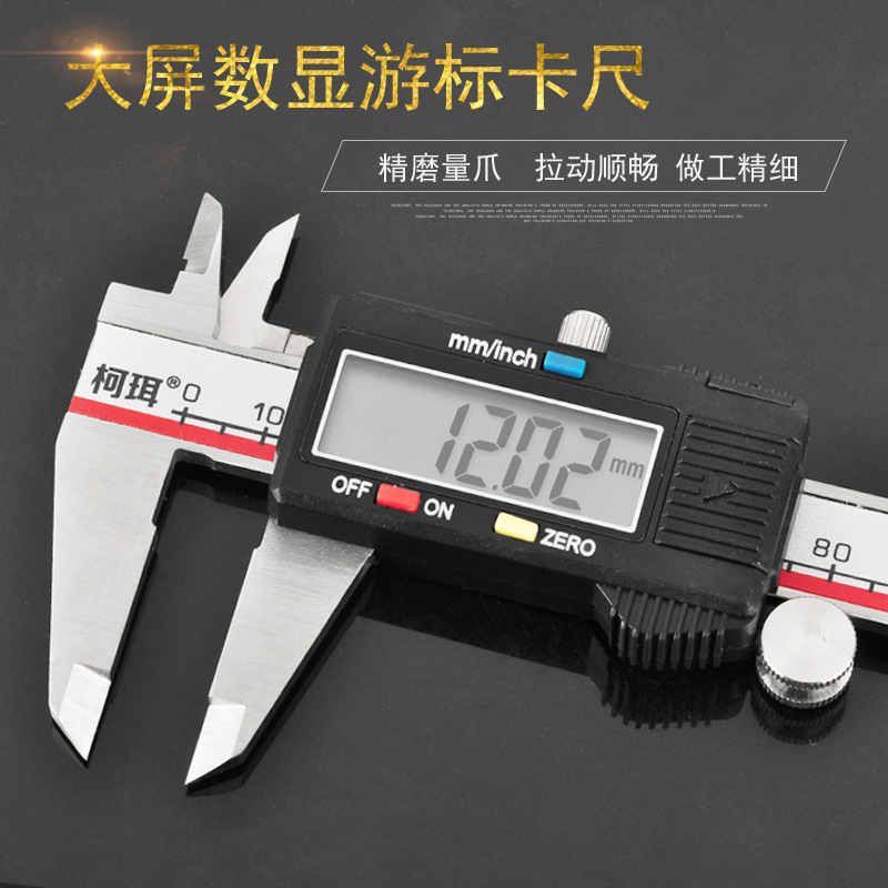 Ke Er large screen IP54 waterproof metal shell digital caliper electronic caliper digital display ve