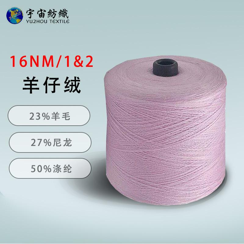 YUZHOU 2/16S Sheep Wool Plyed Sheep Yarn Viscose Wool Blended Yarn Spot Anti-pilling Knitted Sheep W