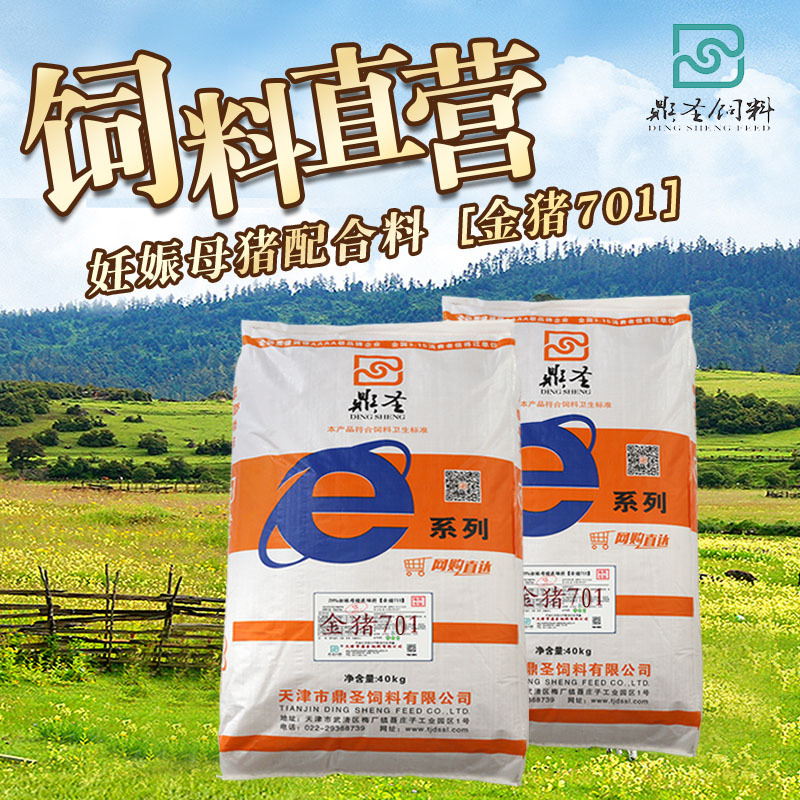 Dingsheng pregnant sows compound feed with balanced nutrition is beneficial to reproduction