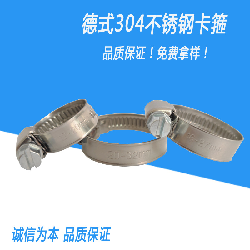 SHIYUAN 304 high quality stainless steel German-style clamps, W4 hose clamps, duct clamps