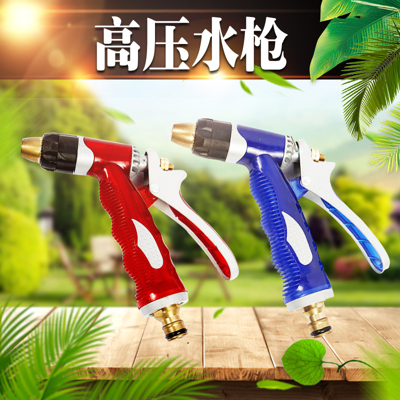 Garden agricultural tools household sapphire red plastic coated metal car wash water gun nipple high