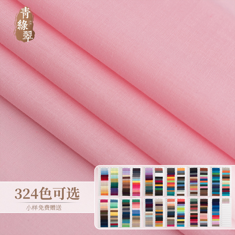 324-color polyester-cotton cloth edging cloth garment lining cloth woven blended white pocket cloth