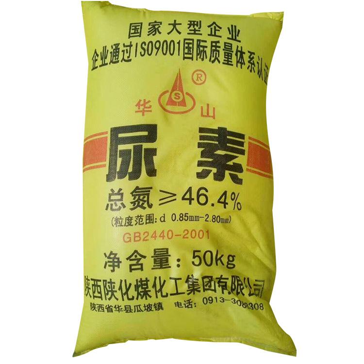 Industrial grade urea agricultural powder urea fertilizer content 46.4% 25kg