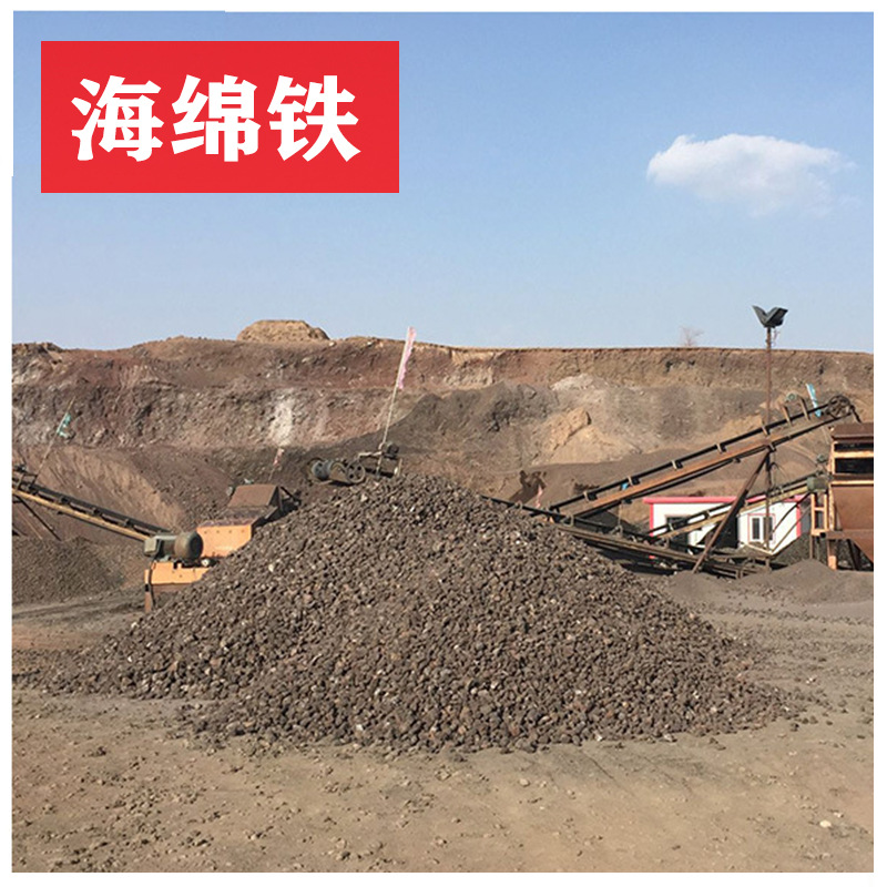 SHUOLONG Sponge iron for water treatment, special furnace charge for boiler deoxidation, sponge iron